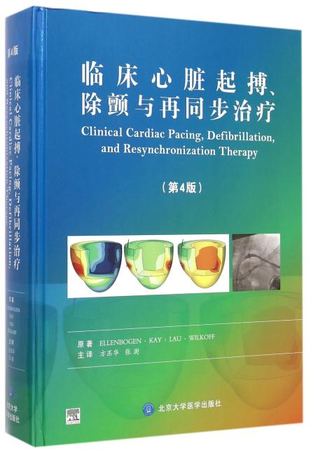 临床心脏起搏、除颤与再同步治疗