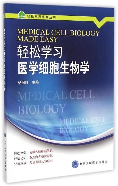 轻松学习医学细胞生物学