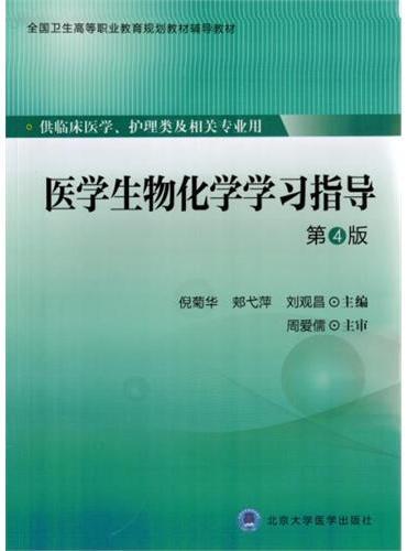 医学生物化学学习指导(第4版)(第四轮大专教材)