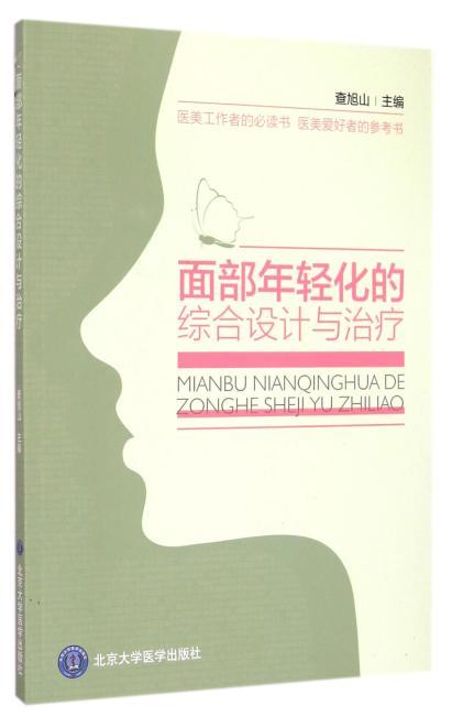 面部年轻化的综合设计与治理