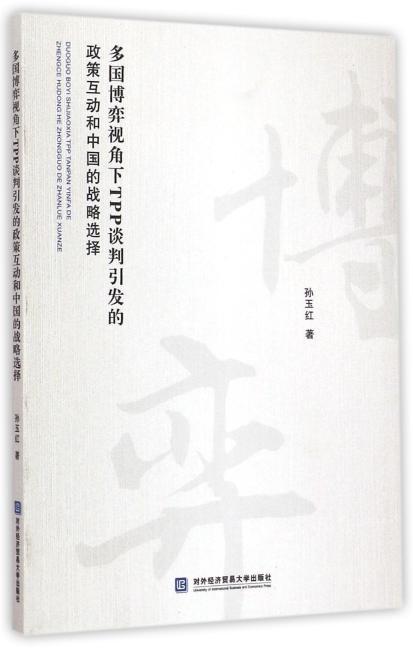 多国博弈视角下TPP谈判引发的政策互动和中国的战略选择