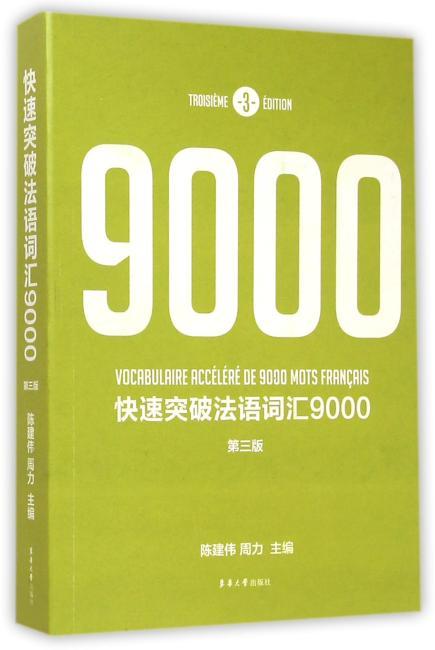 快速突破法语词汇9000(第3版)