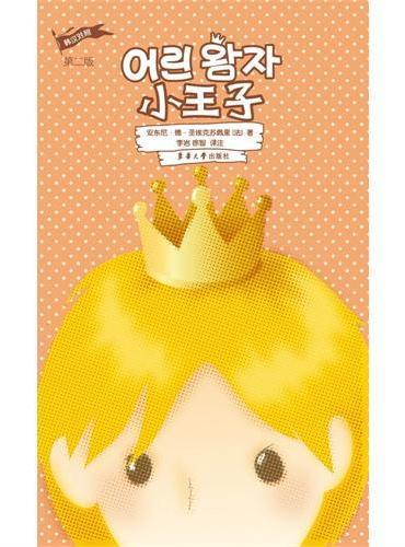 小王子(韩汉对照)(第二版)