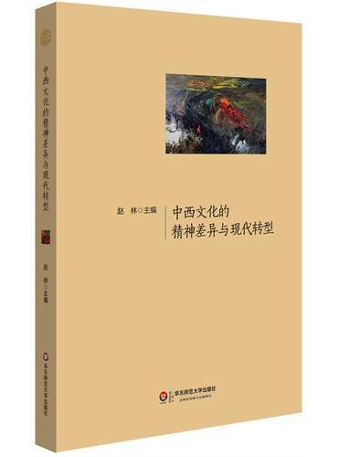 中西文化的精神差异与现代转型