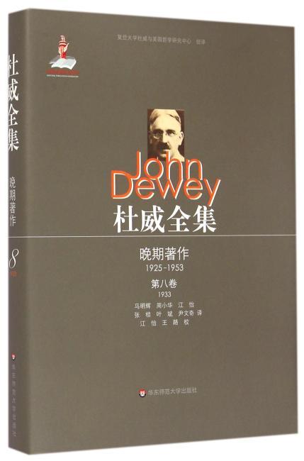 杜威全集·晚期著作(1925—1953)·第八卷(1933)