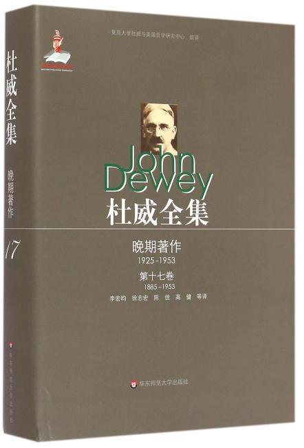 杜威全集·晚期著作(1925—1953)·第十七卷(1885—1953)