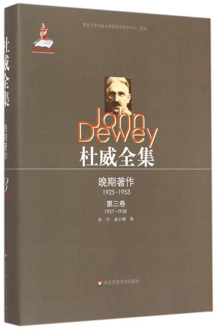 杜威全集·晚期著作(1925—1953)·第三卷(1927—1928)