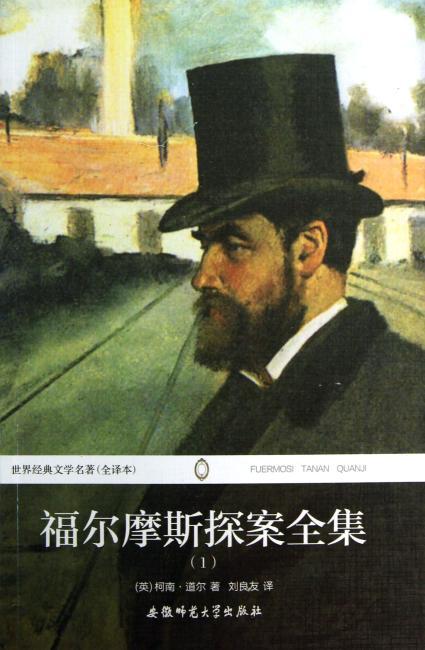 福尔摩斯探案全集(1)世界经典文学名著(全译本)  无删减版
