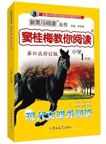 窦桂梅教你阅读一年级 第六次修订 新黑马阅读