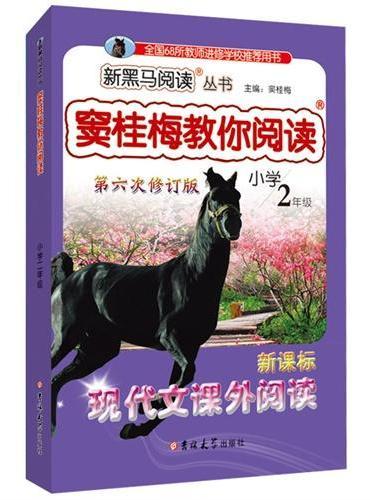 窦桂梅教你阅读二年级 第六次修订 新黑马阅读