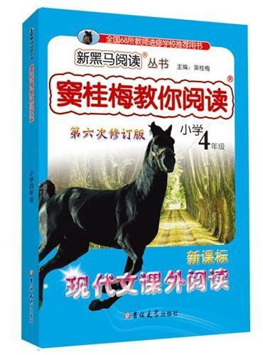窦桂梅教你阅读四年级 第六次修订 新黑马阅读