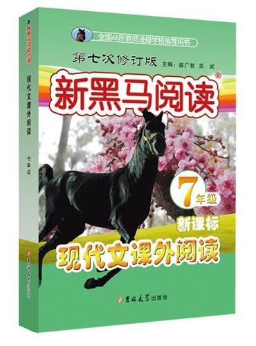 现代文课外阅读七年级 第七次修订 新黑马阅读