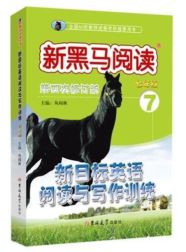 英语阅读与写作训练七年级 第四次修订 新黑马阅读