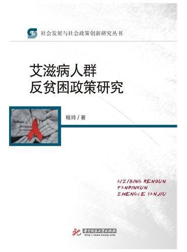 艾滋病人群反贫困政策研究