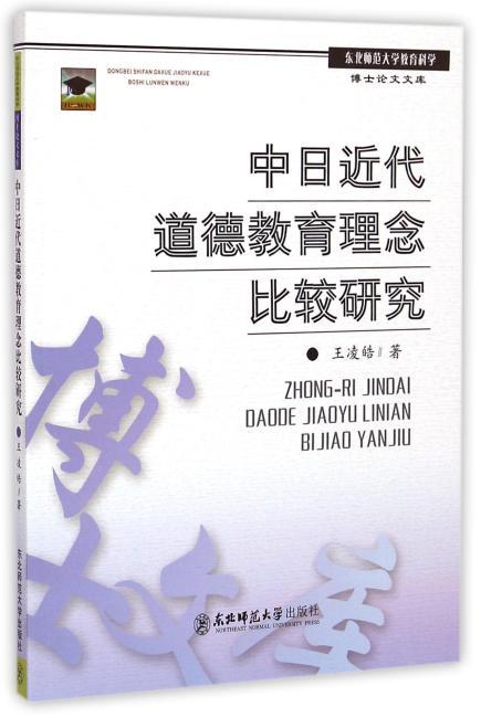 中日近代道德教育理念比较研究
