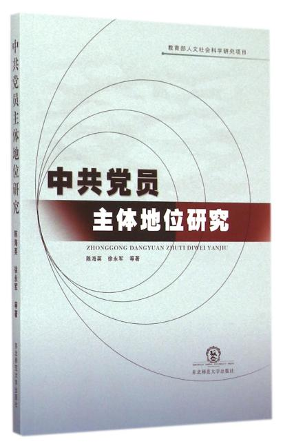中共党员主体地位研究