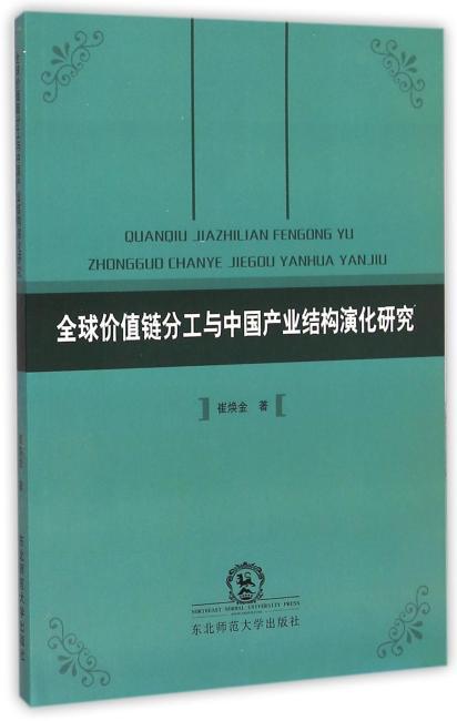 全球价值链分工与中国产业结构演化研究