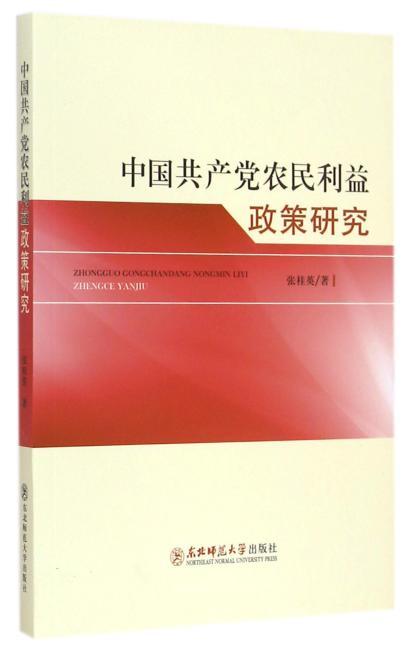 中国共产党农民利益政策研究