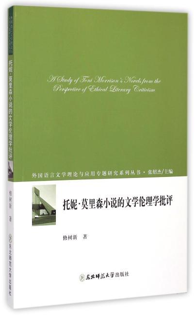 托妮·莫里森小说的文学伦理学批评