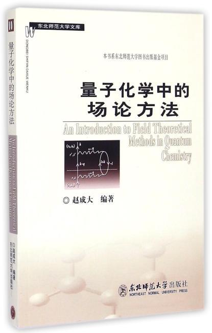 量子化学中的场论方法