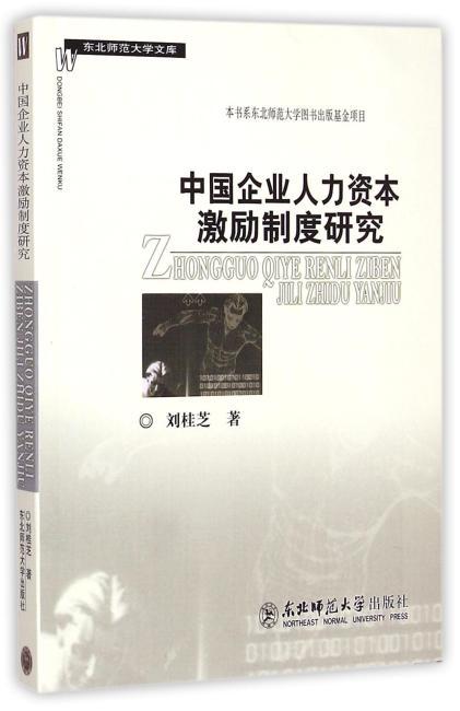 中国企业人力资本激励制度研究