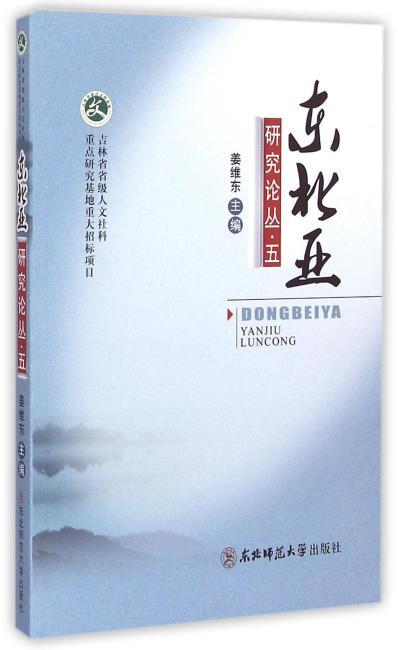 东北亚研究论丛.第5辑