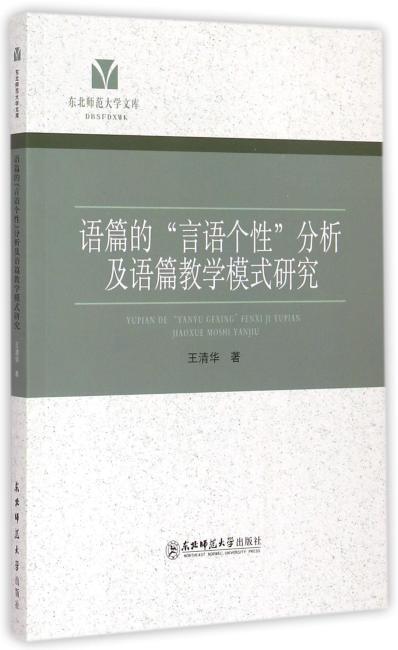 """语篇的""""言语个性""""分析及语篇教学模式研究"""