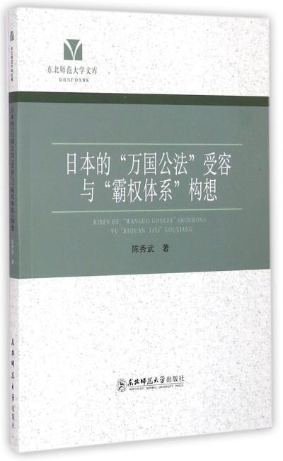 """日本的""""万国公法""""受容与""""霸权体系""""构想"""