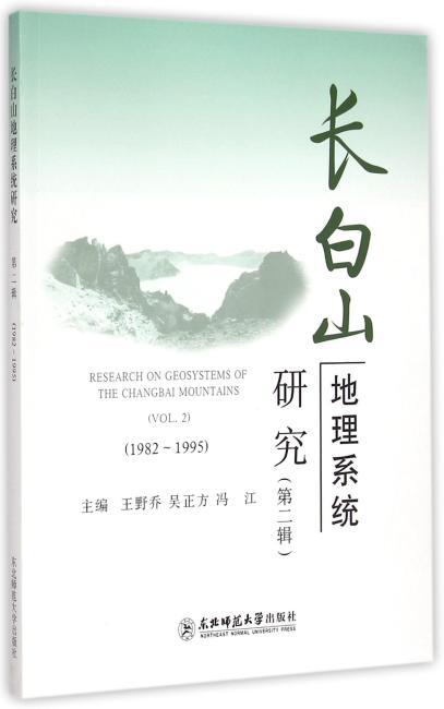 长白山地理系统研究.第2辑
