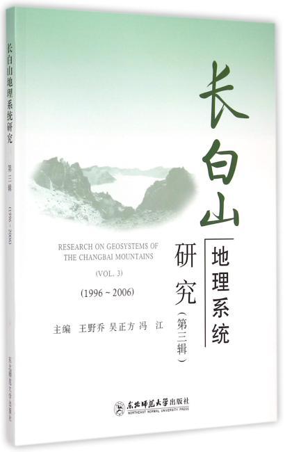 长白山地理系统研究.第3辑
