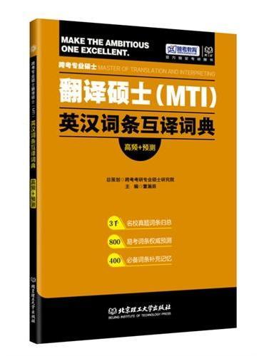 跨考专业硕士翻译硕士MTI英汉词条互译词典