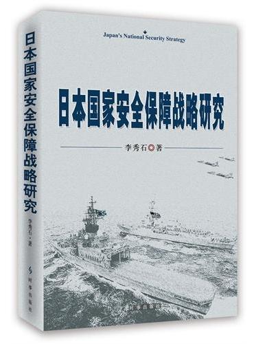 日本国家安全保障战略研究