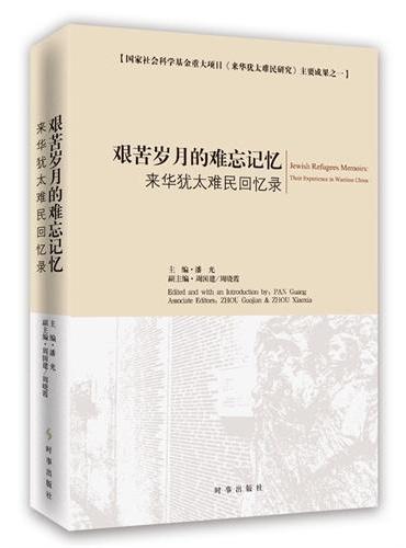 艰苦岁月的难忘记忆:来华犹太难民回忆录(1933-1945)