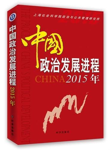 中国政治发展进程2015年