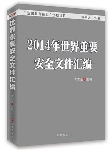 2014年世界重要安全文件汇编