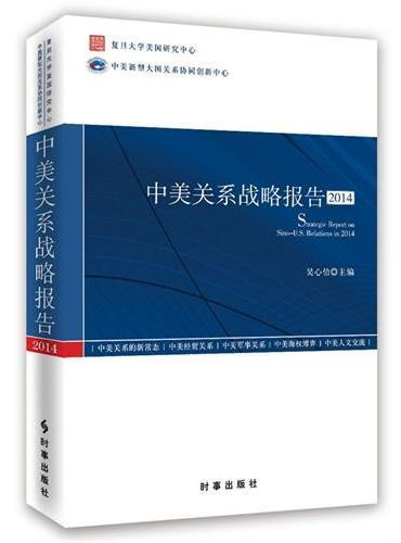 中美关系战略报告2014