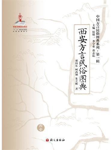 中国方言民俗图典系列·第一辑 西安方言民俗图典