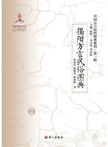 中国方言民俗图典系列·第一辑 揭阳方言民俗图典