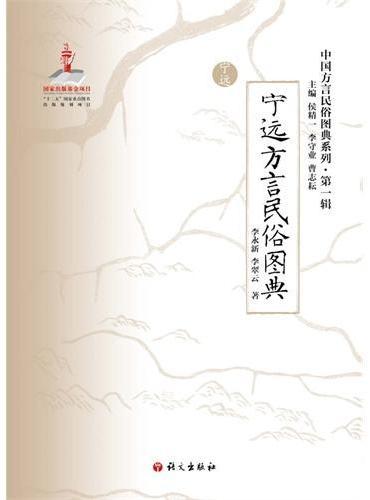 中国方言民俗图典系列·第一辑 宁远方言民俗图典