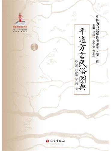 中国方言民俗图典系列·第一辑 平遥方言民俗图典