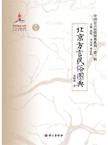 中国方言民俗图典系列·第一辑 北京方言民俗图典