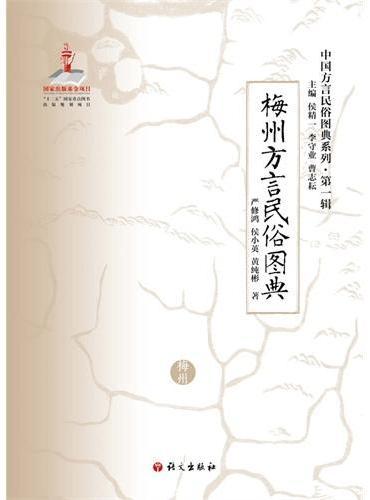 中国方言民俗图典系列·第一辑 梅州方言民俗图典