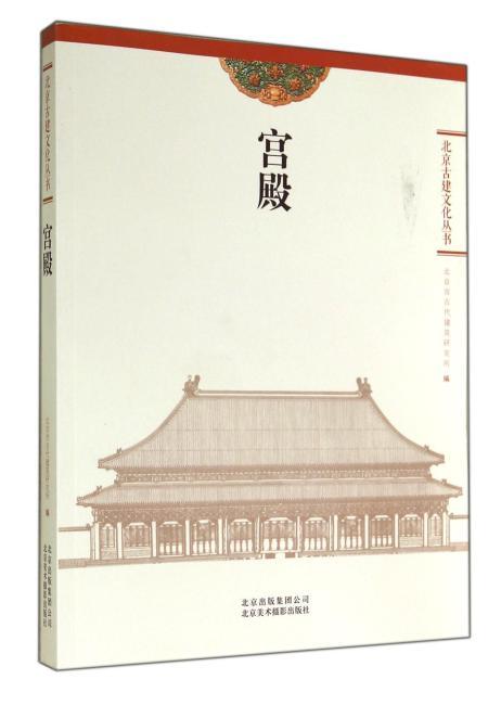 北京古建文化丛书——宫殿