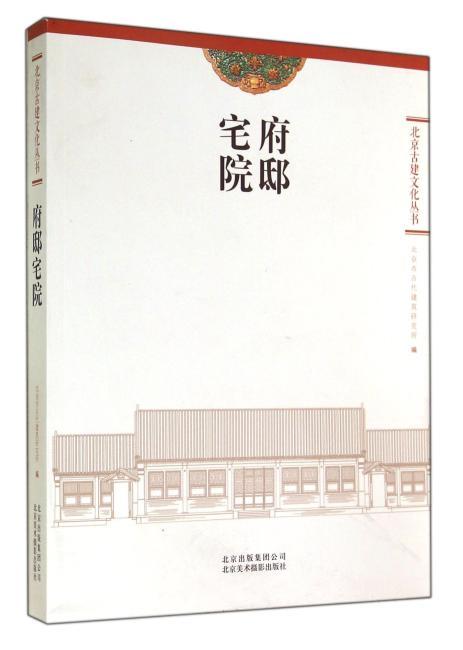 北京古建文化丛书——府邸宅院