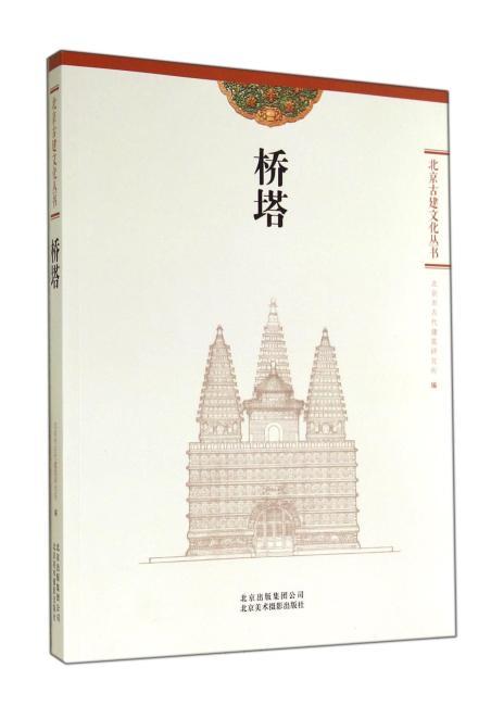 北京古建文化丛书——桥塔