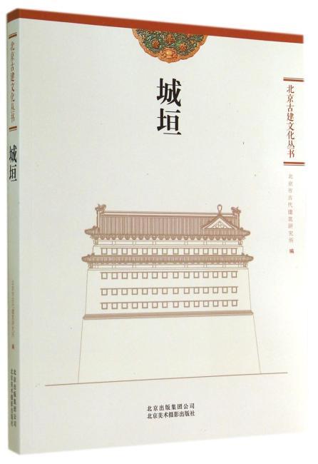 北京古建文化丛书——城垣