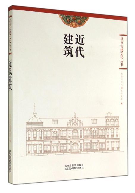 北京古建文化丛书——近代建筑