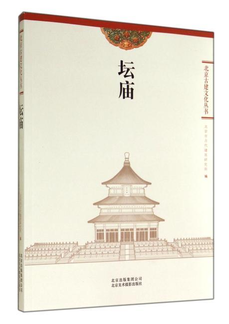 北京古建文化丛书——坛庙