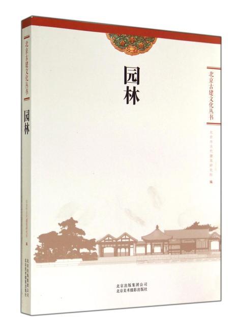 北京古建文化丛书——园林