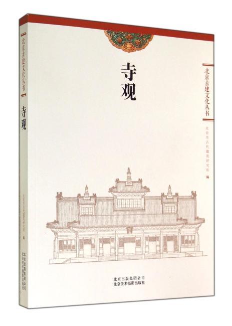 北京古建文化丛书——寺观